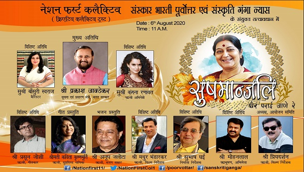 Film actors &  Artistes from various fields will organise SUSHMANJALI –A Digital homage to Sushma Swaraj ji'